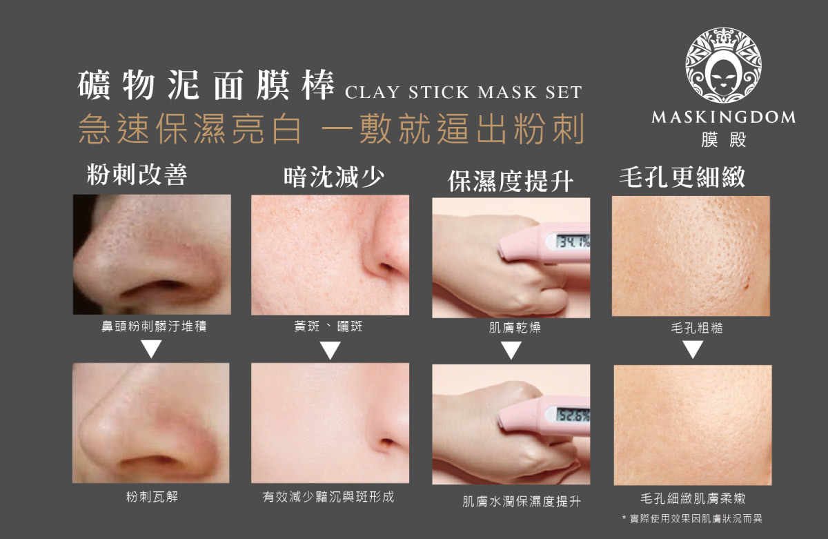 礦物泥膜,讓你的毛孔自由呼吸 細緻毛孔口紅泥膜棒